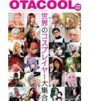 AB Otacool 2 - Art Book