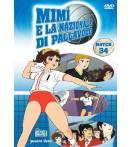 Mimi' E La Nazionale Di Pallavolo 34 - Dvd