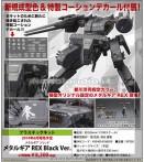 """Metal Gear Soloid"" Metal Gear REX Black Ver."