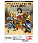 AF FF9 Play Arts 1 - Garnet - Action Figure Set (3 Figures)
